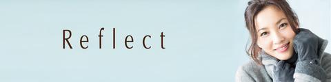 リフレクト(Reflect)福袋