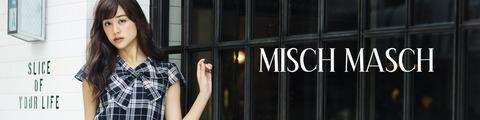 ミッシュマッシュ(MISCH MASCH)福袋