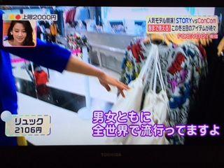 ジ エンポリアム ファッションウォーカー 新作 リュック 【ヒルナンデス!3色ショッピング】