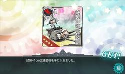 E-3突破�(報酬1)