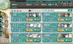MI作戦第二艦隊