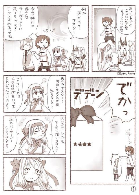 FGO 「★4配布とシトナイちゃんのお話」がクソ泣ける…