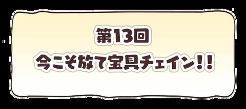 gdt_menu_13