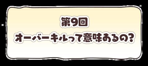 gdt_menu_09