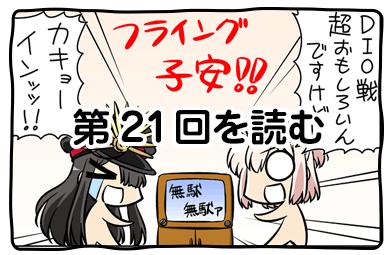 vol21