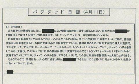 Fate/GO攻略・設定まとめ