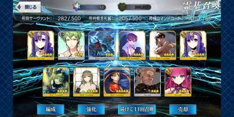 Fate/GO攻略・設定まとめ【FGO】