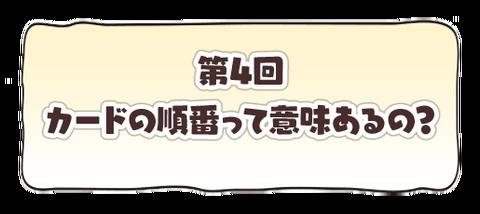 gdt_menu_04