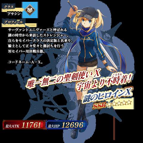 servant_details_05_jz38p2
