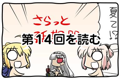 vol14