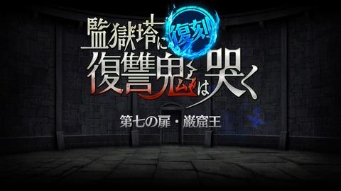 【監獄塔】第七の扉・巌窟王