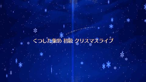FGO クリスマス 初級