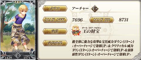 servant_details_03_3tffd