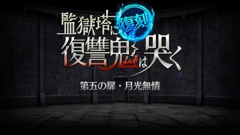 【監獄塔】第五の扉・月光無情