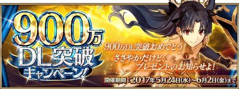 FGO 900万DL