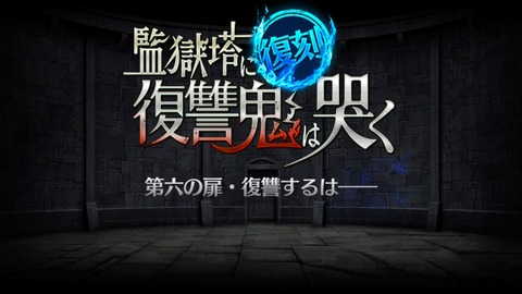 【監獄塔イベ】第六の扉・復讐するは——
