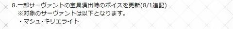 【FGO/FateGO】2周年の時にマシュの宝具ボイス撮り直しての気づいてた?【Fate/GrandOrder】