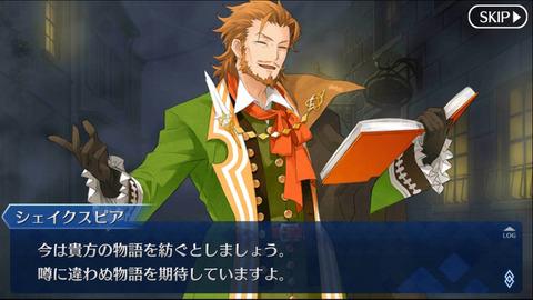 シェイクスピア Fate