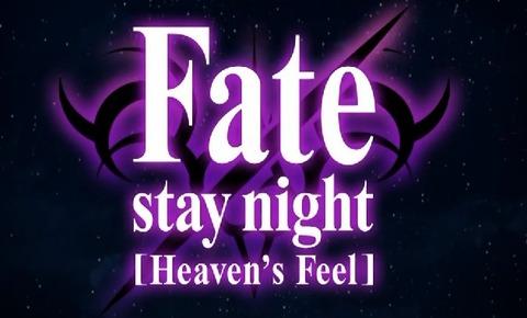 Fate HF