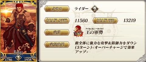 servant_details_01_7e9h7