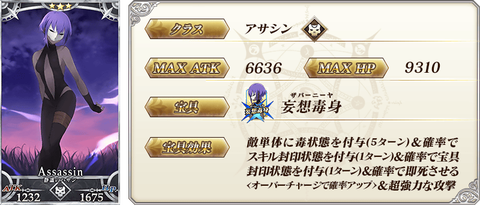 servant_details_04_6nj47