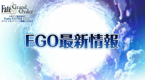 FGO最新情報