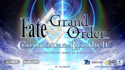 【FGO/FateGO】カルデアの拠点決めはやるのだろうか【Fate/GrandOrder】