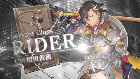 【FGO/FateGO】CMライダーの真名は何だろうね【Fate/GrandOrder】