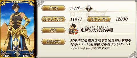 servant_details_01_wpsx7
