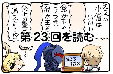 vol23