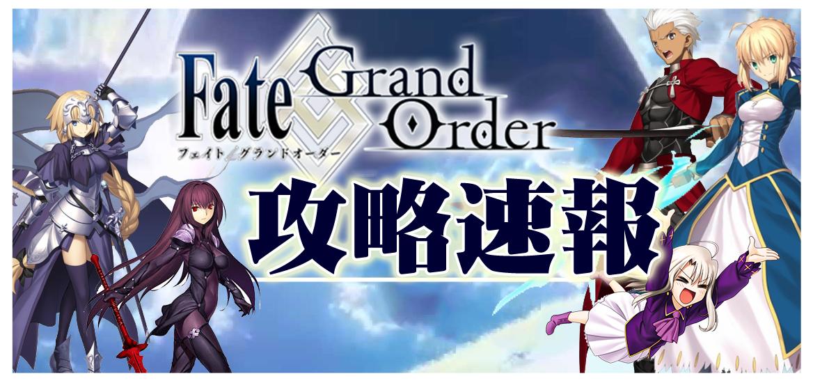 Fate-Grand Order攻略速報 | FGO攻略・まとめ