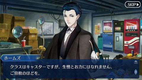 【Fate/GO】ホームズは術確定みたいだけどガチャ実装はまだ先になりそうですね【Grand/Order】