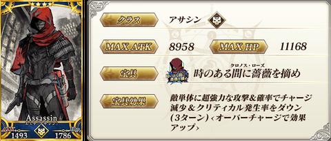 servant_details_02_7zu4k