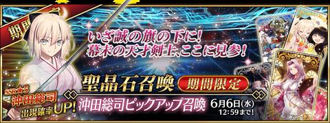 【FGO/FateGO】【期間限定】「沖田総司ピックアップ召喚」!【Fate/GrandOrder】