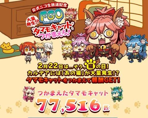 ニコ生連動キャンペーン