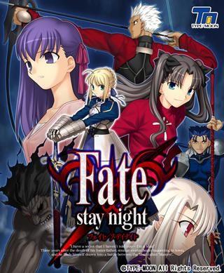 PC版Fate