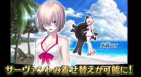 【FGO/FateGO】2周年や水着イベで霊衣追加来てほしかったね【Fate/GrandOrder】
