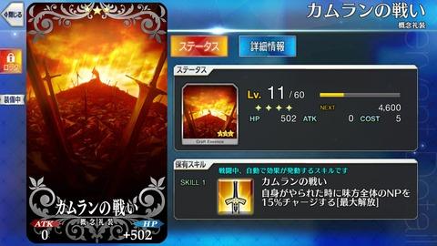 【FGO/FateGO】カムランって何気に有能じゃない?【Fate/GrandOrder】