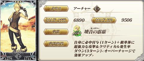 servant_details_05_ftz83
