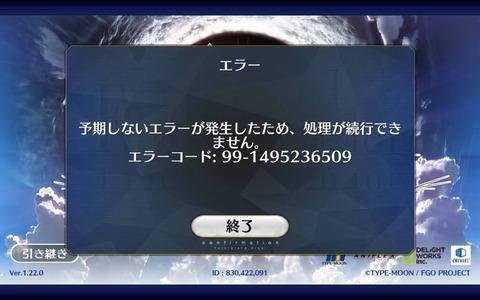 【FGO/FateGO】サーバー障害により緊急メンテ発動!【Fate/GrandOrder】