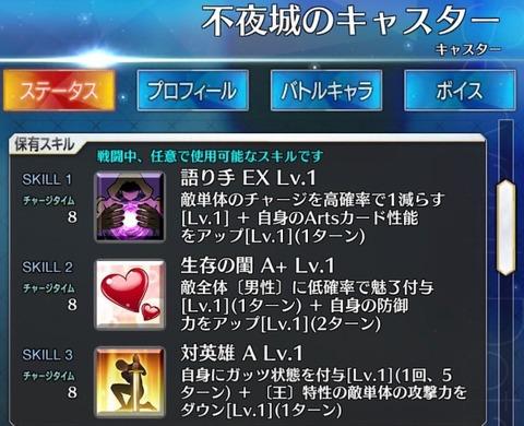 語り手EX