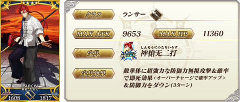 servant_details_02_wbye7