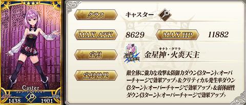 servant_details_02_j3a73