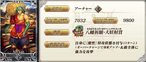 servant_details_05_yb8ge