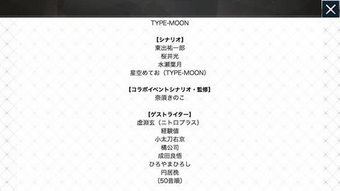 【FGO/FateGO】クレジットにまた新しいライター追加されてるっぽい【Fate/GrandOrder】