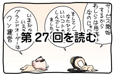 vol27