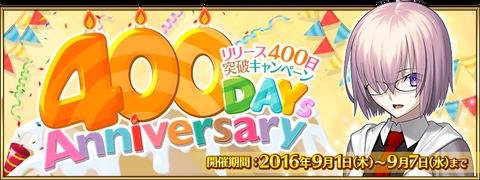 400日キャンペーン