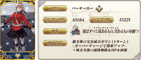 servant_details_01_csnzd