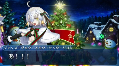クリスマス FGO
