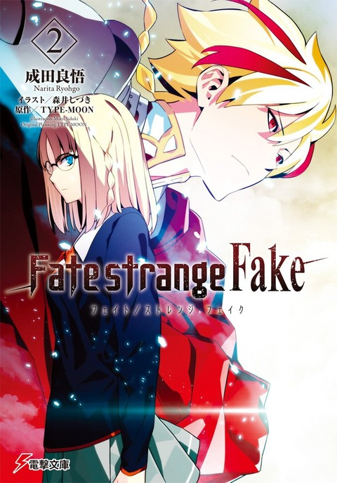 fake Fate